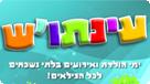 עינת'וש - הפעלות לימי הולדת =)